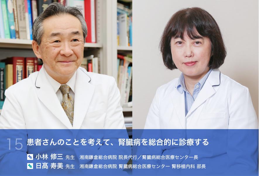 病院 湘南 鎌倉 医師 紹介 総合